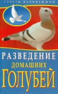 Каминская, Вальтер: Разведение домашних голубей