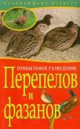 Плотникова, Причко: Прибыльное разведение перепелов и фазанов