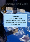 Сагдуллаев, Ковин, Смирнов: Основы телевизионных измерений параметров сближения космических аппаратов. Монография
