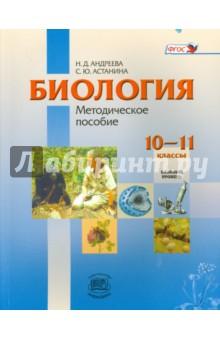 Биология. 10-11 классы. Базовый уровень. Методическое пособие. ФГОС - Андреева, Астанина