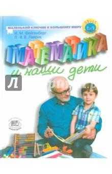 Математика и наши дети - Фейгенберг, Лаврик