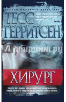 Тесс герритсен, все книги автора: 21 книга скачать в fb2, txt на.
