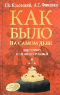 Фоменко, Носовский: Дон Кихот или Иван Грозный