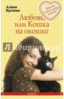 Любовь, или Кошка на окошке - Алина Кускова