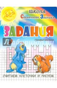 Графические задания - И. Медеева