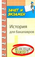 Самыгин, Шевелев, Самыгин: История для бакалавров