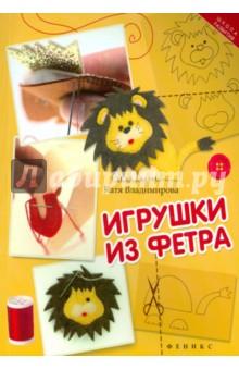 Купить Катя Владимирова: Игрушки из фетра ISBN: 978-5-222-24610-8