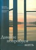 Татьяна Шорохова: Давайте попробуем жить... Поэтическая тетрадь