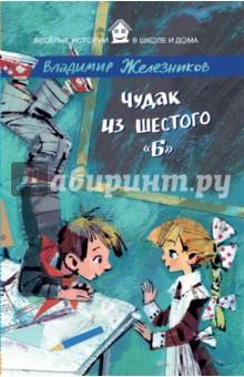 Чудак из шестого Б - Владимир Железников