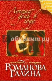 Купить Галина Романова: Лучший день в году ISBN: 978-5-699-78285-7