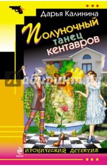 Купить Дарья Калинина: Полуночный танец кентавров ISBN: 978-5-699-78271-0