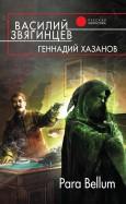Звягинцев, Хазанов: Para Bellum