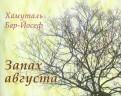 Хамуталь Бар-Йосеф: Запах августа. Стихи