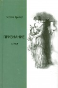 Сергей Тригер: Признание