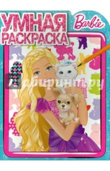 """Книга: """"Умная раскраска. Барби (№14147)"""". Купить книгу ..."""