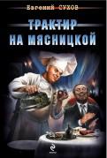 Евгений Сухов - Трактир на Мясницкой обложка книги