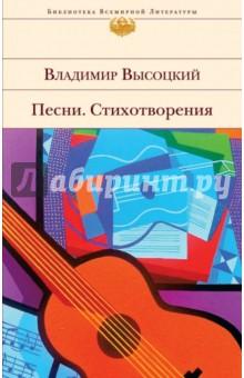 Купить Владимир Высоцкий: Песни. Стихотворения ISBN: 978-5-699-77523-1