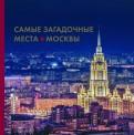 Ирина Шлионская: Самые загадочные места Москвы