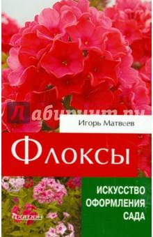 Купить Игорь Матвеев: Флоксы ISBN: 978-5-906171-76-4
