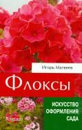 Игорь Матвеев: Флоксы