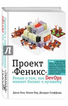 Проект Феникс. Роман о том, как DevOps меняет бизнес к лучшему - Ким, Бер, Спаффорд