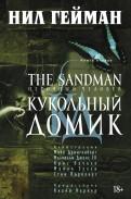 Нил Гейман: The Sandman. Песочный человек. Книга 2. Кукольный домик
