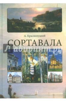 Сортавала - Александр Краснолуцкий