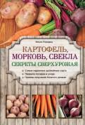 Ольга Городец: Картофель, морковь, свекла. Секреты сверхурожая