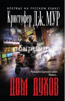 Купить Кристофер Мур: Дом духов ISBN: 978-5-699-77241-4