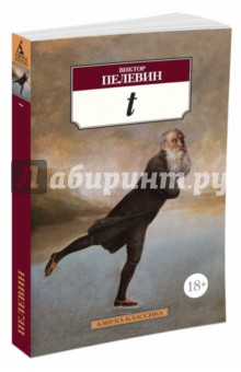Купить Виктор Пелевин: t ISBN: 978-5-389-09337-9