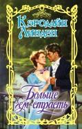 Кэролайн Линден - Больше чем страсть обложка книги