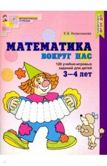 Купить Елена Колесникова: Математика вокруг нас. 120 игровых заданий для детей 3-4 лет. ФГОС ДО ISBN: 978-5-9949-1049-8