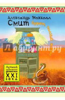 Купить Александр Макколл-Смит: Буфет, полный жизни ISBN: 978-5-386-08041-9