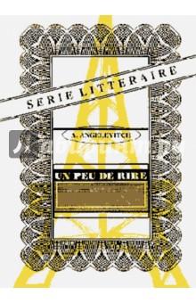 Веселые рассказы. Книга для чтения на французском языке
