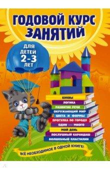 Купить Мазаник, Гурская, Далидович: Годовой курс занятий. Для детей 2-3 лет ISBN: 978-5-699-74140-3
