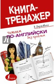 Читаем по-английски без проблем. Читаем по-английски. Книга-тренажер для начинающих