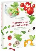 Лиэнн Кэмпбелл: Рецепты