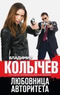 Владимир Колычев - Любовница авторитета обложка книги
