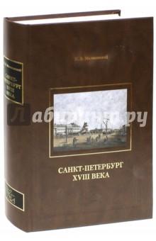 Санкт-Петербург XVIII века