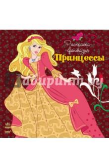 Раскраска Принцессы - Юлия Каспарова
