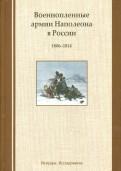 Военнопленные армии Наполеона в России. 18061814. Мемуары. Исследования