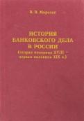 Владимир Морозан: История банковского дела в России (вторая половина XVIII  первая половина XIX века)
