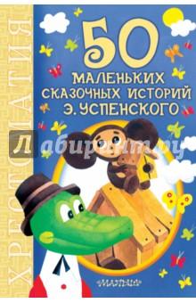 50 маленьких сказочных историй Э. Успенского - Эдуард Успенский