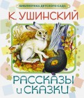 Константин Ушинский: Рассказы и сказки