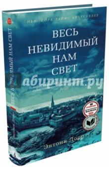 Энтони Дорр - Весь невидимый нам свет обложка книги