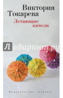 Купить Виктория Токарева: Летающие качели ISBN: 978-5-389-08012-6
