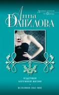 Анна Данилова - Издержки богемной жизни. Вспомни обо мне обложка книги