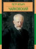 Олеся Талалова: Пётр Ильич Чайковский