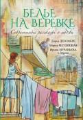 Райт, Метлицкая, Корсакова: Современные рассказы о любви. Белье на веревке