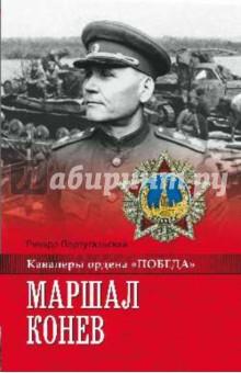 Маршал Конев - Ричард Португальский